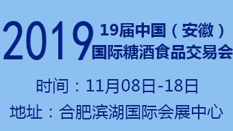 2019第19届中国(安徽)国际糖酒食品交易会