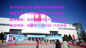 2019中国(北京)国际食品饮料展览会