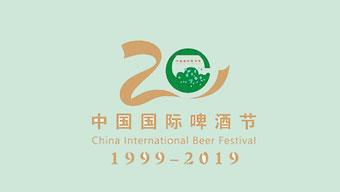 2019第二十屆大連國際啤酒節