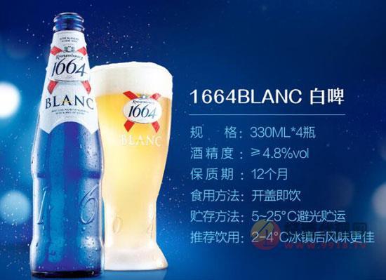 1664啤酒多少錢一瓶,1664藍瓶白啤整箱價格