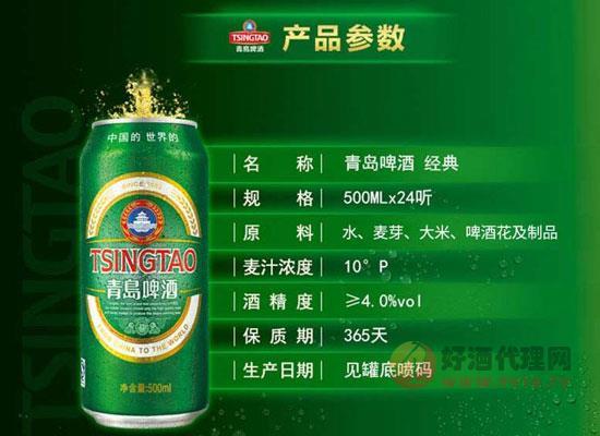 青島經典500毫升多少錢,青島啤酒經典整箱價格