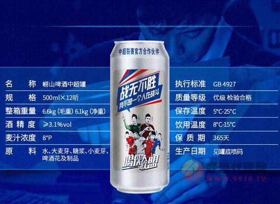 崂山啤酒多少钱一箱,崂山啤酒500ml罐装整箱价格