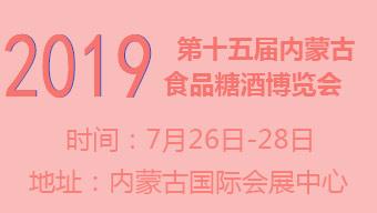 2019年第十五屆內蒙古食品糖酒博覽會