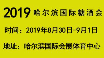 2019第二十二屆哈爾濱國際糖酒食品交易會