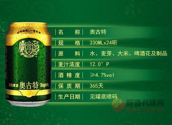 青島啤酒奧古特多少錢一箱,奧古特啤酒箱裝價格