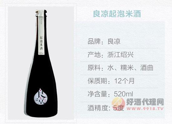 良凉起泡米酒价格贵吗,浙江良凉米酒价格