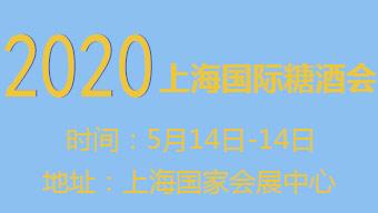 2020上海國際糖酒會