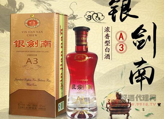 劍南春銀劍南口感怎么樣,銀劍南a3是純糧食酒嗎