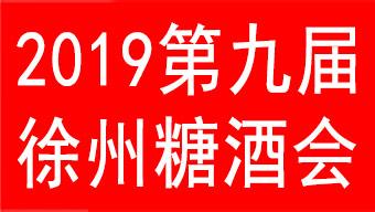 2019第9届中国东部(徐州)糖酒食品交易会
