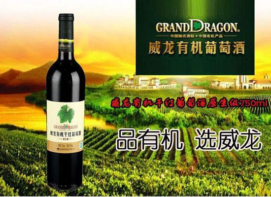 威龍葡萄酒味道怎么樣,威龍有機干紅葡萄酒好喝嗎