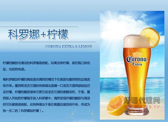 喝科罗娜啤酒为什么加柠檬,喝科罗娜加柠檬什么意思