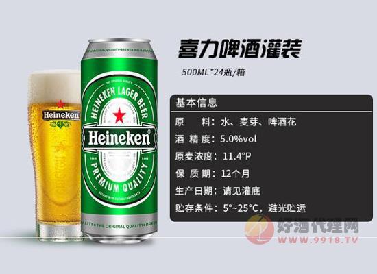 喜力啤酒一箱多少錢 喜力啤酒500ML價格貴嗎