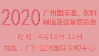 2020年廣州國際酒飲料制造技術及設備展覽會