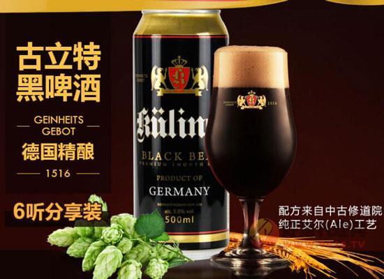 德國黑啤哪個牌子好喝,古立特黑啤口感如何