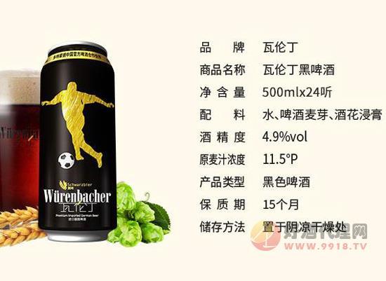 瓦倫丁黑啤一箱多少錢 瓦倫丁黑啤價格