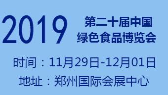 2019年第二十届中国绿色食品博览会