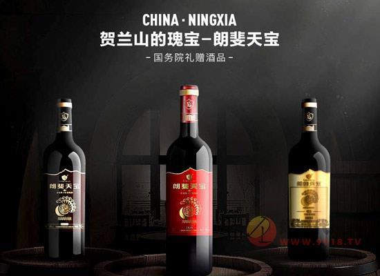 國潮來襲,弄潮者朗斐紅酒帶領國產葡萄酒新升級