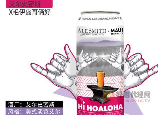 艾尔史密斯啤酒一罐多少钱 哥俩好啤酒贵不贵