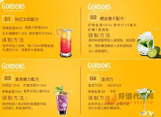 哥頓金酒多少錢一瓶,金酒雞尾酒價格