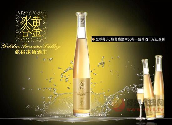 张裕葡萄酒怎么样,张裕黄金冰谷葡萄酒好喝吗