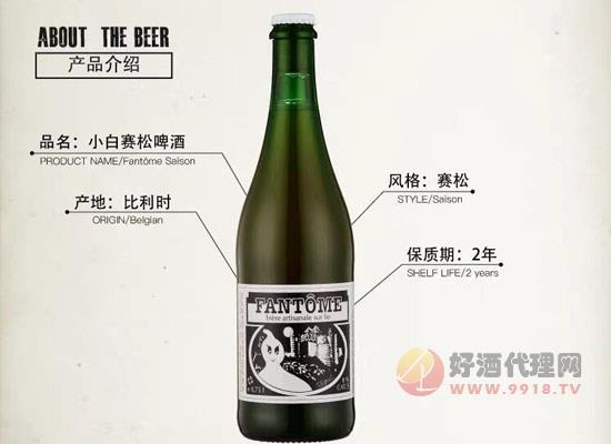 精釀啤酒價格貴嗎,小白賽松精釀啤酒多少錢一瓶