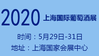 2020上海國際葡萄酒展