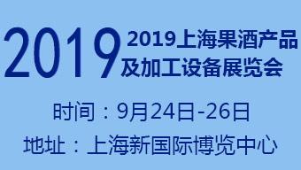 2019中國(上海)果酒產品及加工設備、包裝技術展覽會