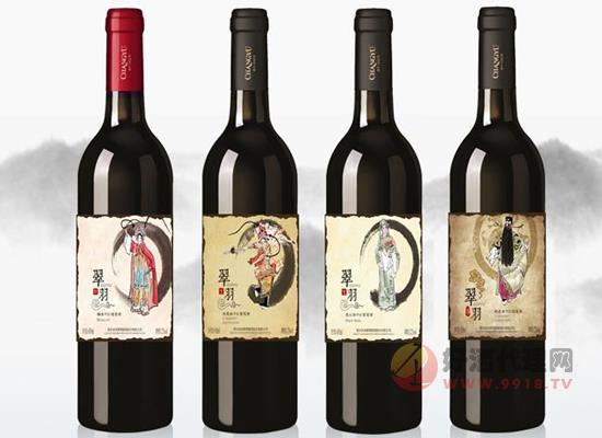 張裕翠羽京劇系列葡萄酒多少錢,中國風味葡萄酒