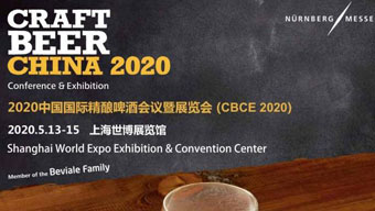CBCE 2020上海國際精釀啤酒會議暨展覽會