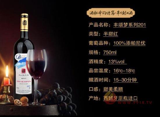 丰颂红酒201多少钱一瓶,丰颂梦系列201箱装价格