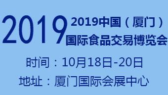 2019第十六屆中國(廈門)國際食品交易博覽會