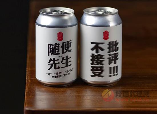 拾捌精酿随便先生啤酒价格高吗,能让你多喝几杯的啤酒