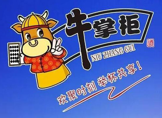 恭喜北京牛掌柜酒业与好酒代理网再次合作!