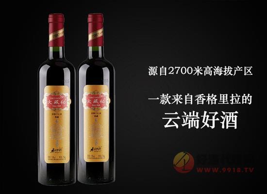 香格里拉葡萄酒价格贵吗,国产香格里拉葡萄酒价格汇总