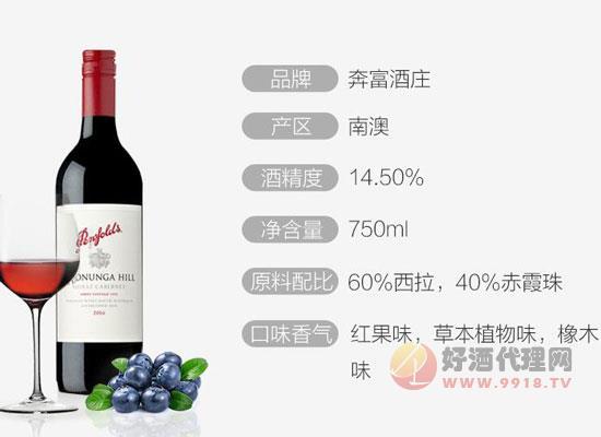 奔富紅酒哪個品種好,奔富寇蘭山西拉赤霞珠怎么樣