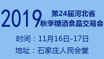 2019第24屆河北省秋季糖酒食品交易會