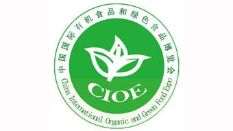 2019第二十一届国际有机食品和绿色食品博览会