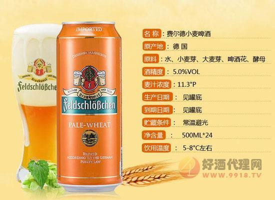 費爾德堡小麥啤酒500毫升價格,500毫升6聽組合裝