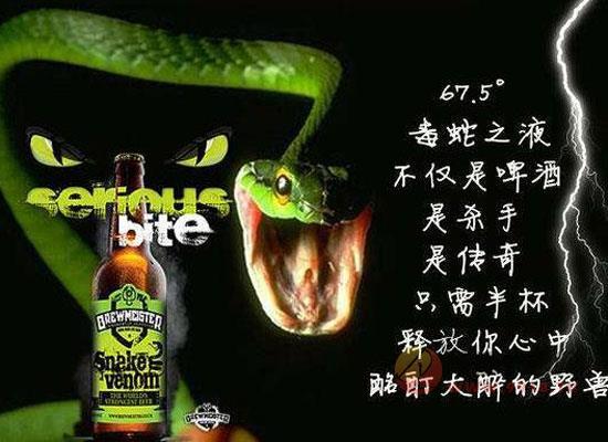 蛇毒啤酒是哪個國家生產的,為什么這么貴