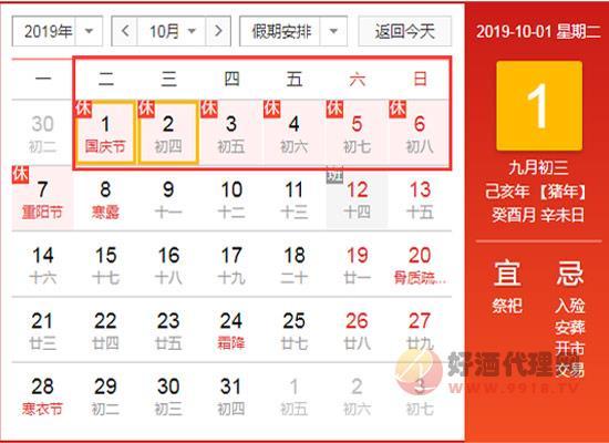 2019年國慶節放假通知!