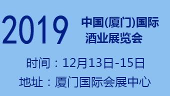 2019中國(廈門)國際酒業展覽會