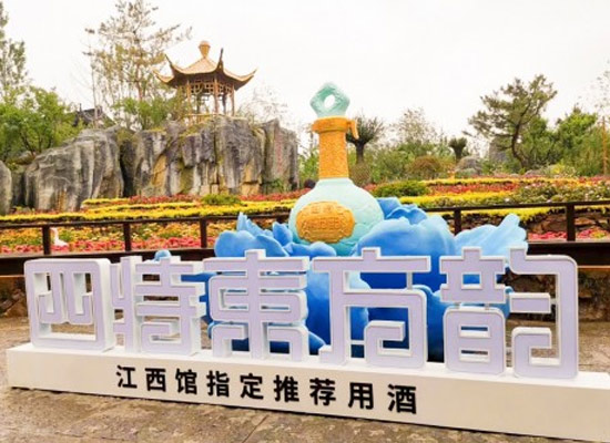 四特东方韵魅力非凡,成为园艺博览会江西馆指定推荐用酒