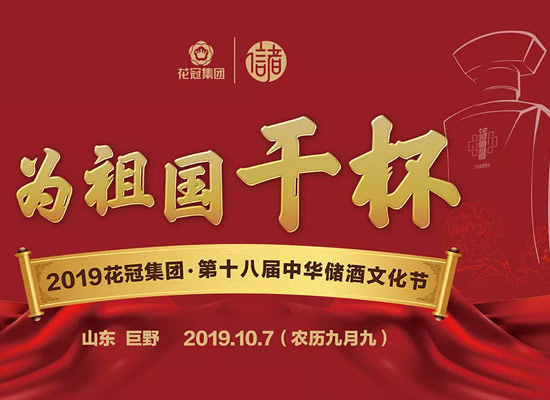 十八届中华储酒文化节,花冠集团领航为祖国干杯