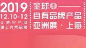 2019上海国际酒水展/OEM贴牌酒水展览会