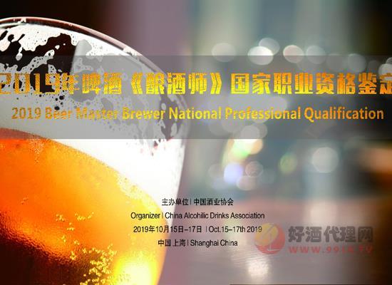2019年啤酒《酿酒师》国家职业资格鉴定开班仪式在上海举行
