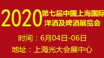 2020第七屆中國上海國際高端洋酒及啤酒展覽會