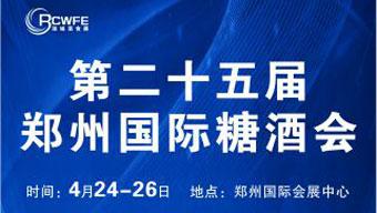 2020第二十五屆中國(鄭州)國際糖酒食品交易會