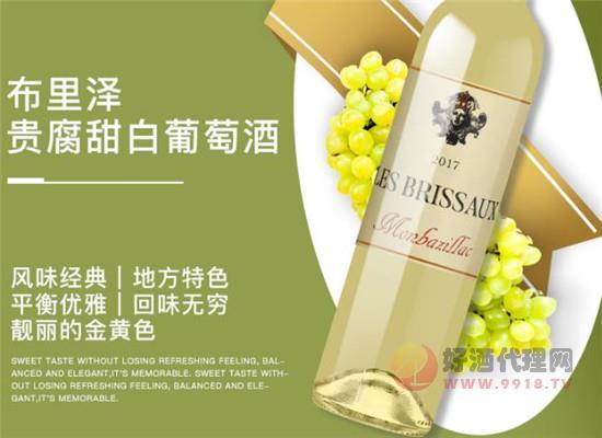 布里澤貴腐甜白葡萄酒搭配什么比較好,搭配美食推薦