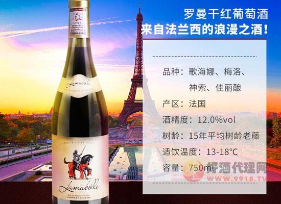 卡門1899羅曼干紅葡萄酒好不好,來自法西蘭的浪漫之酒