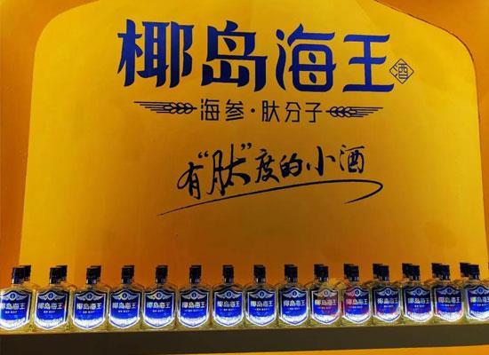 椰岛海参肽酒强势来袭,从秋糖到市场火气全开